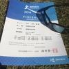 北海道マラソンの思い出 2014年8月31日