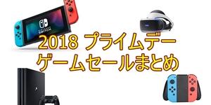 【Amazonプライムデー2018】おすすめ目玉セール【PS4・ニンテンドースイッチ】