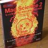 『Mad Science2』見本出来