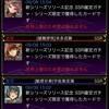 戦国炎舞 新シリーズ第二弾の限定のみ!