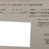 【配当】日本取引所グループ(8697)より配当の案内が届きました