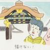 「ウサギと行く春の京都旅⑤ 世界遺産の余裕と苦味とピョピョコちゃん」