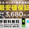 契約期間の縛りがないモバイルWi-Fiの、比較表 【コスパNo.1】のモバイルWi-Fiは?