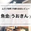 msb田町 子連れランチ全店レビュー③ 魚金(うおきん)