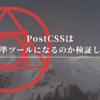 PostCSSは開発標準ツールになるのか検証しました