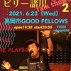 6.23 (Wed)高岡市 GOOD FELLOWS 月刊ビリー諸川talk show 2 と、今後のhandsomeplayboysの営みお知らせ