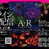 「A・R〜芥川龍之介素描〜」オンライン動画配信のご案内