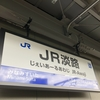 JRおおさか東線の新駅の1つのJR淡路駅へ行ってきました!