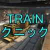 【TRAIN】テクニック集
