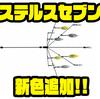 【GEECRACK】秋のバス釣りで大活躍中の「ステルスセブン」に新色追加!