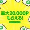 【ふるさと納税71%還元】LINEショッピングとのコラボが熱い!!