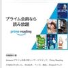 [ま]Amazonプライム会員新特典Kindle読み放題「Prime Reading」読み放題がスタート @kun_maa