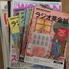 日本の雑誌を大処分