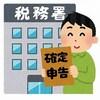 申告無事終了(^_-)-☆その後、銀行へ!!