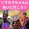 【スカイツリーのゆるキャラ】ソラカラちゃんに会いに行こう!!【グリーティング】