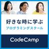 【レビュー】Code Campの無料体験レッスンを受講した感想!