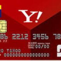 Yahoo! JAPANカードの完全ガイド(2017年版)!その年会費からポイント還元率まで、Yahoo! JAPANカードの保有メリットを徹底解説。