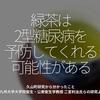 643食目「緑茶は2型糖尿病を予防してくれる可能性がある」久山町研究から分かったこと@九州大学大学院衛生・公衆衛生学教授 二宮利治氏らの研究より