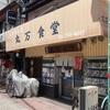 博多区上川端町、老舗「丸万食堂」で文字通り「ランチ」を食らうおじさん。