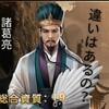 【攻略!日替わり内室】四大奸臣と四大策士について!!