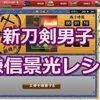 【刀剣乱舞】謙信景光レシピはALL350が有力!?