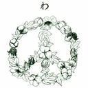 「わたの和」 rin-輪-cotton プロジェクト