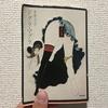 スチャラカチャカポコ【読書感想文】『ドグラ・マグラ』夢野久作/角川文庫