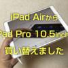 10.5インチiPad Pro購入!