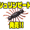 【ダイワ】フォールとトゥイッチで誘えるエビ系ワーム「シュリンピード」発売!