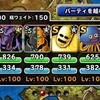 level.601【ウェイト150以下、???系無し】ジャックチャレンジLv3攻略