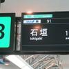 【プラチナ達成フライト】 SFC修行第10弾 4レグ目 ANA91便 羽田→石垣 プレミアムクラス 搭乗記