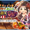 「アイドルバラエティ ドドンと盛り上げ!和太鼓響く夏祭り」開催!