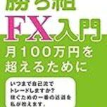 松本健 FXの公式、勝ち組FX入門(株式会社インベサイド)は詐欺?評判・口コミを調査