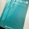 「学習塾白書 2016」が発行されました