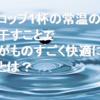 毎朝コップ1杯の常温の水を飲み干すことで一日がものすごく快適になる理由とは?