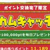 ポイントインカムのゲーム攻略日記【1】!インカムキャッチャーのリニューアルついでにやってみた!!最大300ptはどうなの?