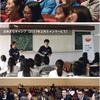 国際青少年連合のMind Conferenceとマインド教育が注目です!!