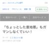 本日の田宮陽子さん☆パワーチャージ出来るブログ