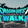 ドラゴンクエストウォークをスクウェアエニックスが発表。「歩く」スマホゲーム