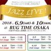 【JAZZ LIVE】今週末です♪