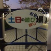 宇宙Six 湾岸LIVE  11/5(日)夜