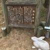 日本一周63日目。鳥取