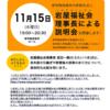 11月15日移管先法人による説明会開催します。外部の方もどうぞ。
