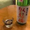 臥龍梅 純米吟醸 山田錦(静岡県 三和酒造)