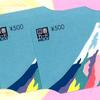 東京個別・図書カード