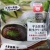 ローソン ウチカフェスイーツ 宇治抹茶の純生クリーム大福(こしあん)  食べてみました