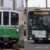 神戸で地下鉄・市バスをお得に使うには