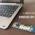 【レビュー】M.2 2280/SATA3.0対応の「DREVO SSD D1」は取り付け簡単でコスパの良いSSD