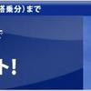 【NH】16KPPで4Kコインプロモ