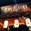 ここは・・・京都!?いえ新宿の居酒屋です!|京町恋しぐれ新宿